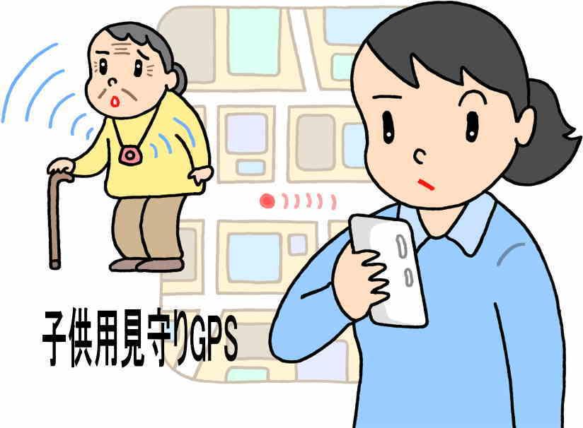 認知症の親の徘徊防止に子供用見守りGPS携帯端末が役に立つ